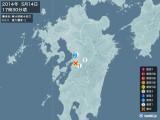 2014年05月14日17時30分頃発生した地震