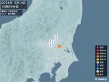 2014年05月14日19時09分頃発生した地震