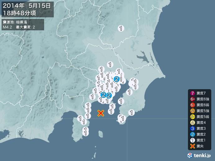 地震情報(2014年05月15日18時48分発生)