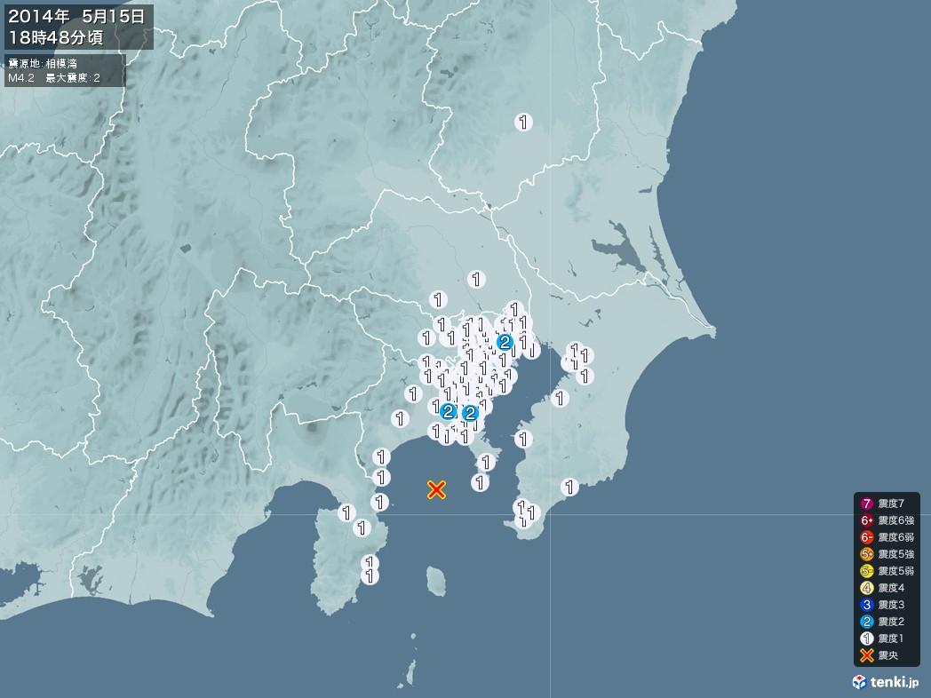 地震情報 2014年05月15日 18時48分頃発生 最大震度:2 震源地:相模湾(拡大画像)