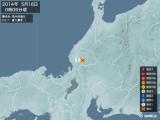 2014年05月16日00時06分頃発生した地震