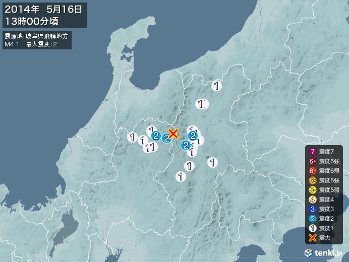 地震情報(2014年05月16日13時00分発生)
