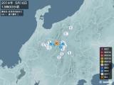 2014年05月16日13時00分頃発生した地震