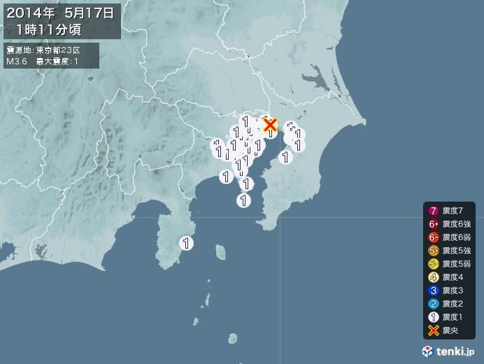 地震情報(2014年05月17日01時11分発生)
