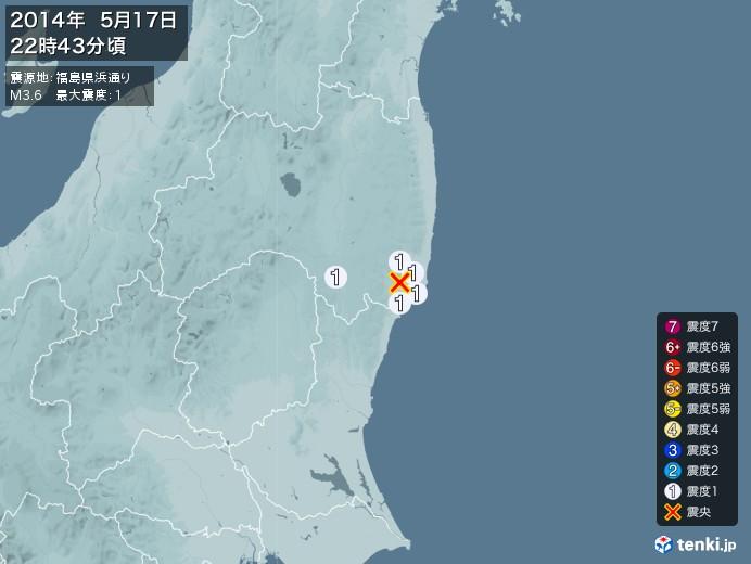 地震情報(2014年05月17日22時43分発生)