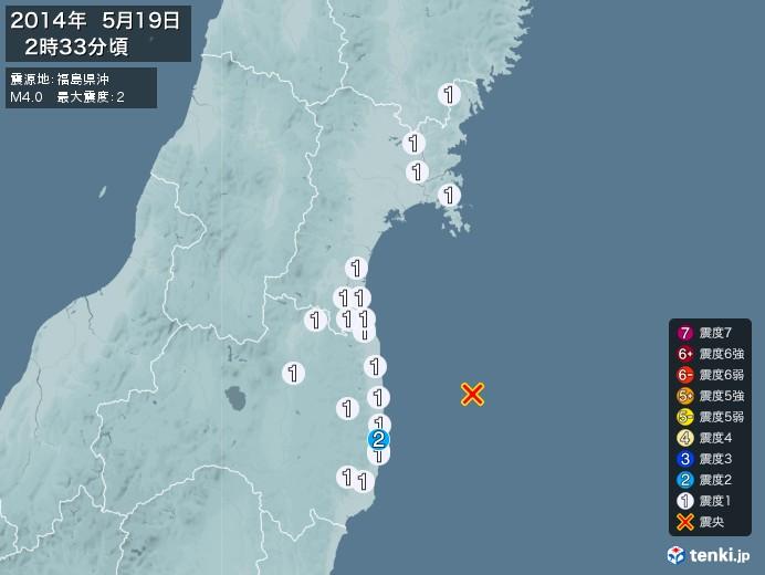 地震情報(2014年05月19日02時33分発生)