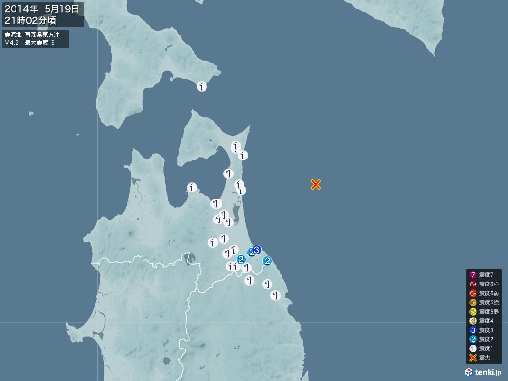 地震情報 2014年05月19日 21時02分頃発生 最大震度:3 震源地:青森県東方沖(拡大画像)