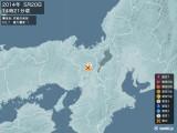 2014年05月20日14時21分頃発生した地震