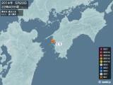 2014年05月20日22時40分頃発生した地震