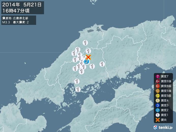 地震情報(2014年05月21日16時47分発生)