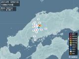 2014年05月21日16時47分頃発生した地震