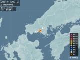 2014年05月21日23時30分頃発生した地震
