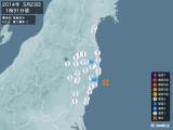2014年05月23日01時31分頃発生した地震