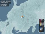 2014年05月23日10時57分頃発生した地震