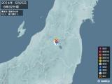 2014年05月25日06時32分頃発生した地震