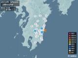 2014年05月28日02時54分頃発生した地震