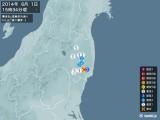2014年06月01日15時34分頃発生した地震