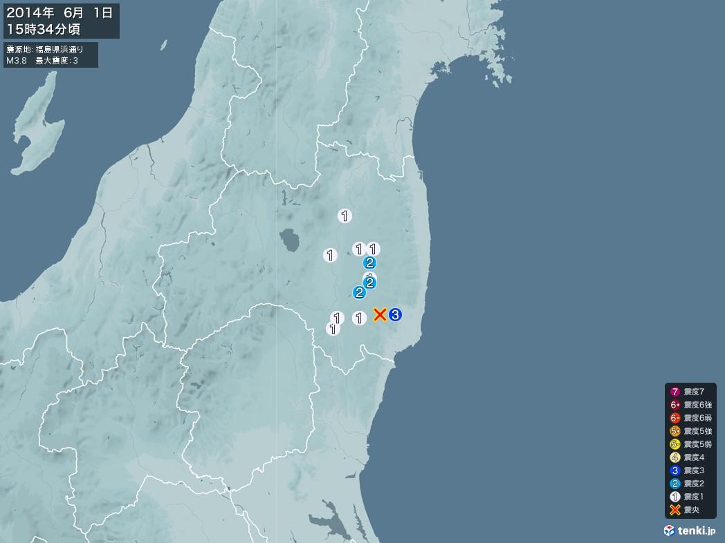 地震情報 2014年06月01日 15時34分頃発生 最大震度:3 震源地:福島県浜通り(拡大画像)