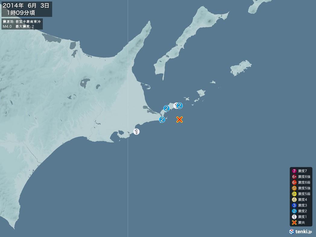 地震情報 2014年06月03日 01時09分頃発生 最大震度:2 震源地:根室半島南東沖(拡大画像)