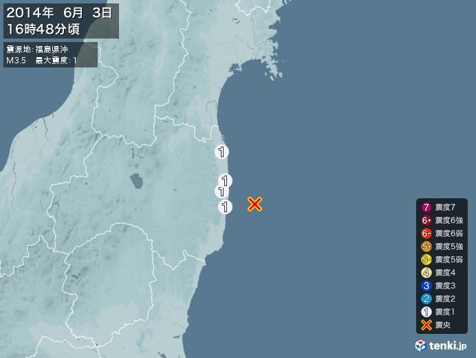 地震情報(2014年06月03日16時48分発生)