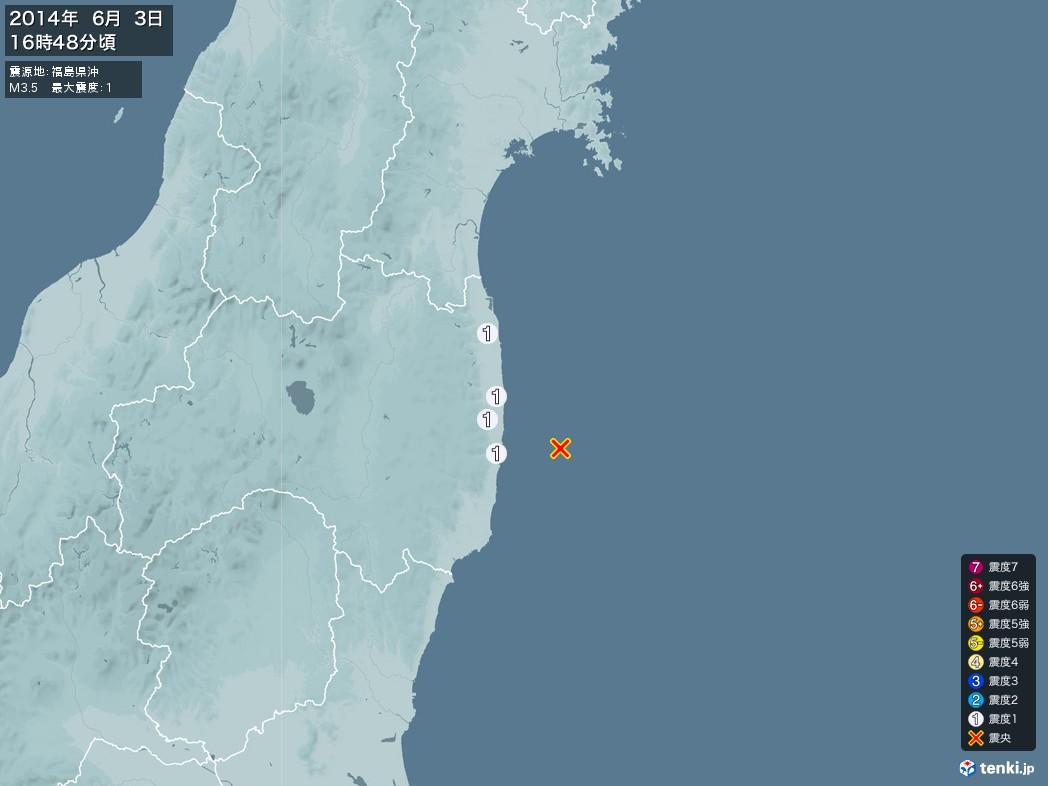 地震情報 2014年06月03日 16時48分頃発生 最大震度:1 震源地:福島県沖(拡大画像)