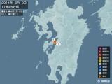 2014年06月09日17時45分頃発生した地震