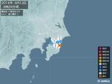 2014年06月13日08時24分頃発生した地震
