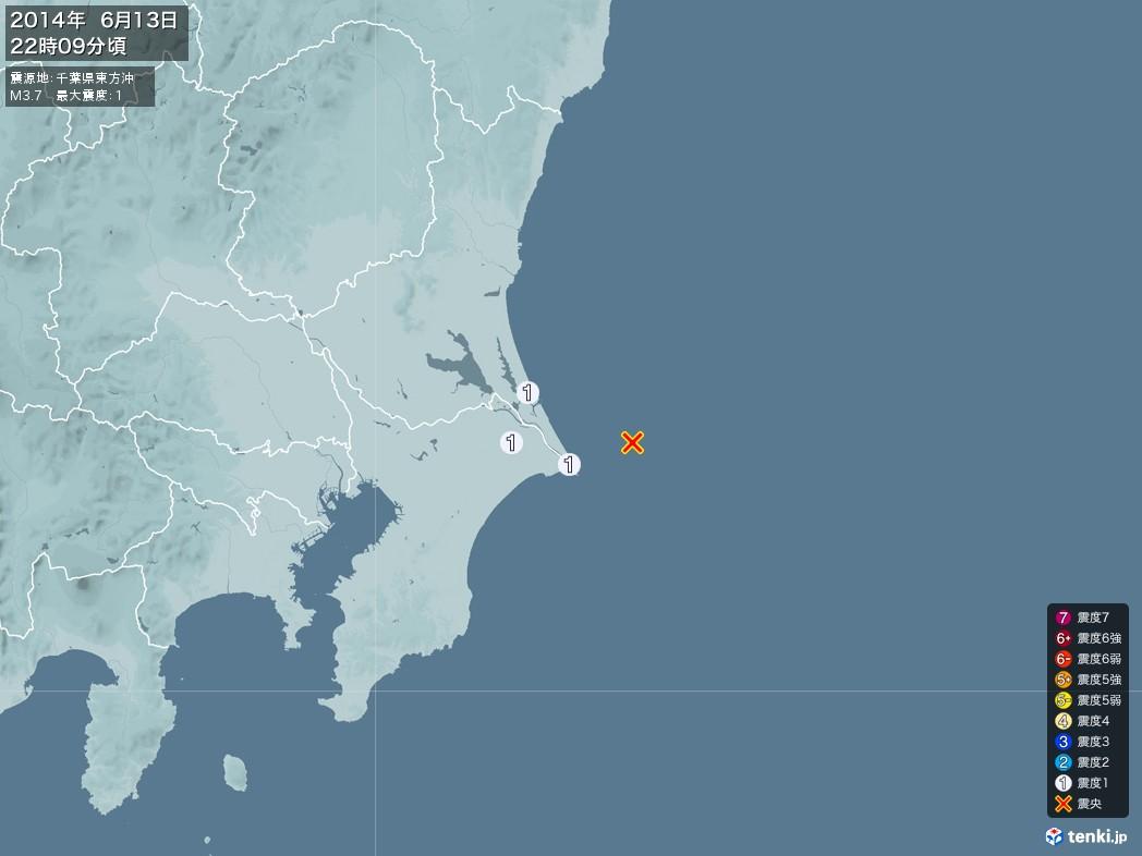 地震情報 2014年06月13日 22時09分頃発生 最大震度:1 震源地:千葉県東方沖(拡大画像)