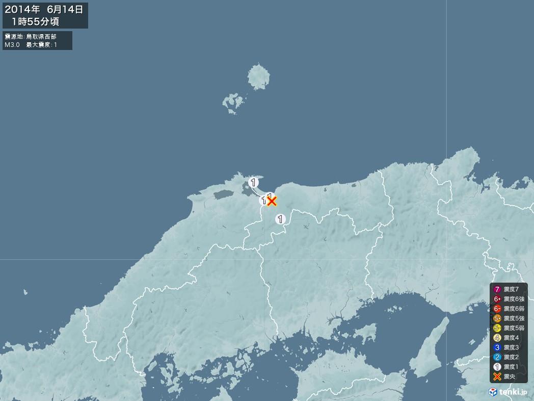 地震情報 2014年06月14日 01時55分頃発生 最大震度:1 震源地:鳥取県西部(拡大画像)