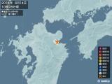 2014年06月14日10時28分頃発生した地震