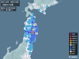 2014年06月15日02時31分頃発生した地震
