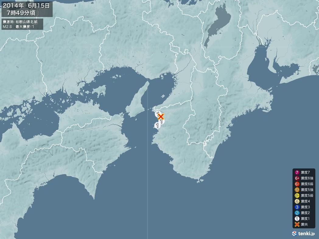 地震情報 2014年06月15日 07時49分頃発生 最大震度:1 震源地:和歌山県北部(拡大画像)