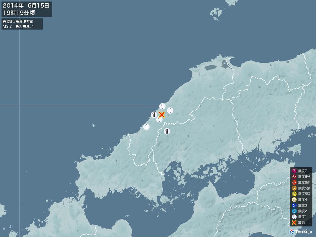 地震情報 2014年06月15日 19時19分頃発生 最大震度:1 震源地:島根県西部(拡大画像)