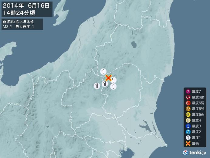 地震情報(2014年06月16日14時24分発生)