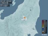 2014年06月16日14時24分頃発生した地震