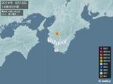 2014年06月16日14時30分頃発生した地震