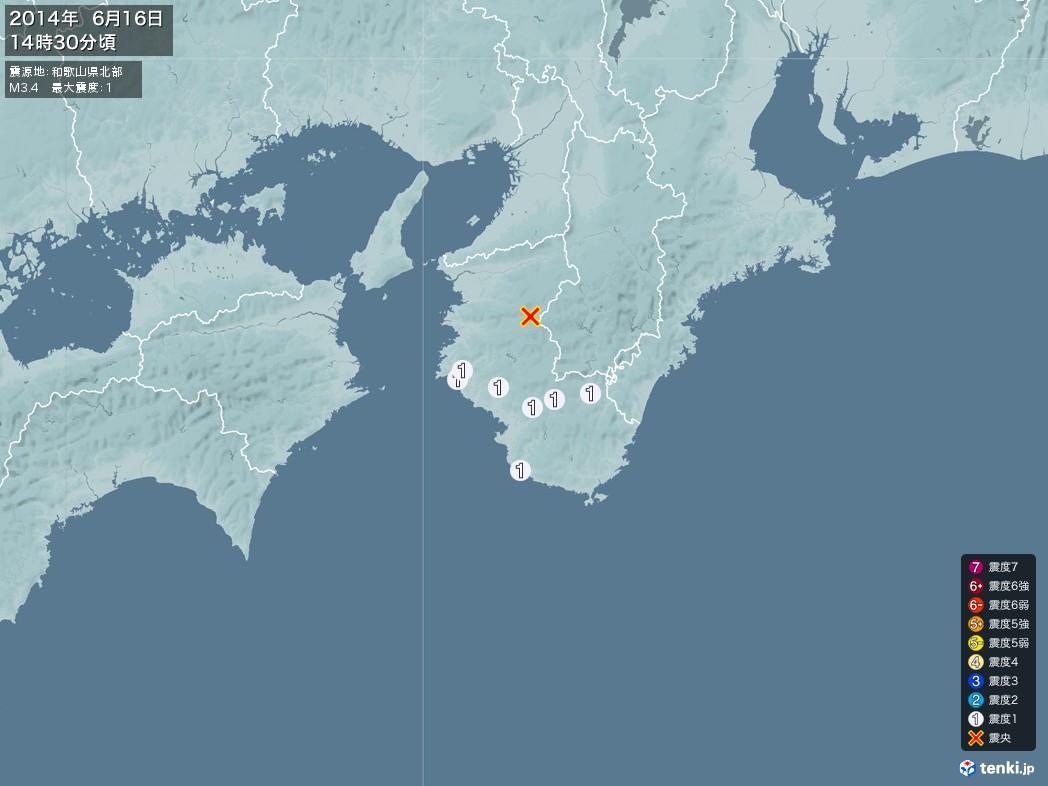 地震情報 2014年06月16日 14時30分頃発生 最大震度:1 震源地:和歌山県北部(拡大画像)