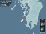 2014年06月18日07時25分頃発生した地震