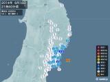 2014年06月18日21時40分頃発生した地震