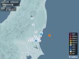 2014年06月20日04時20分頃発生した地震