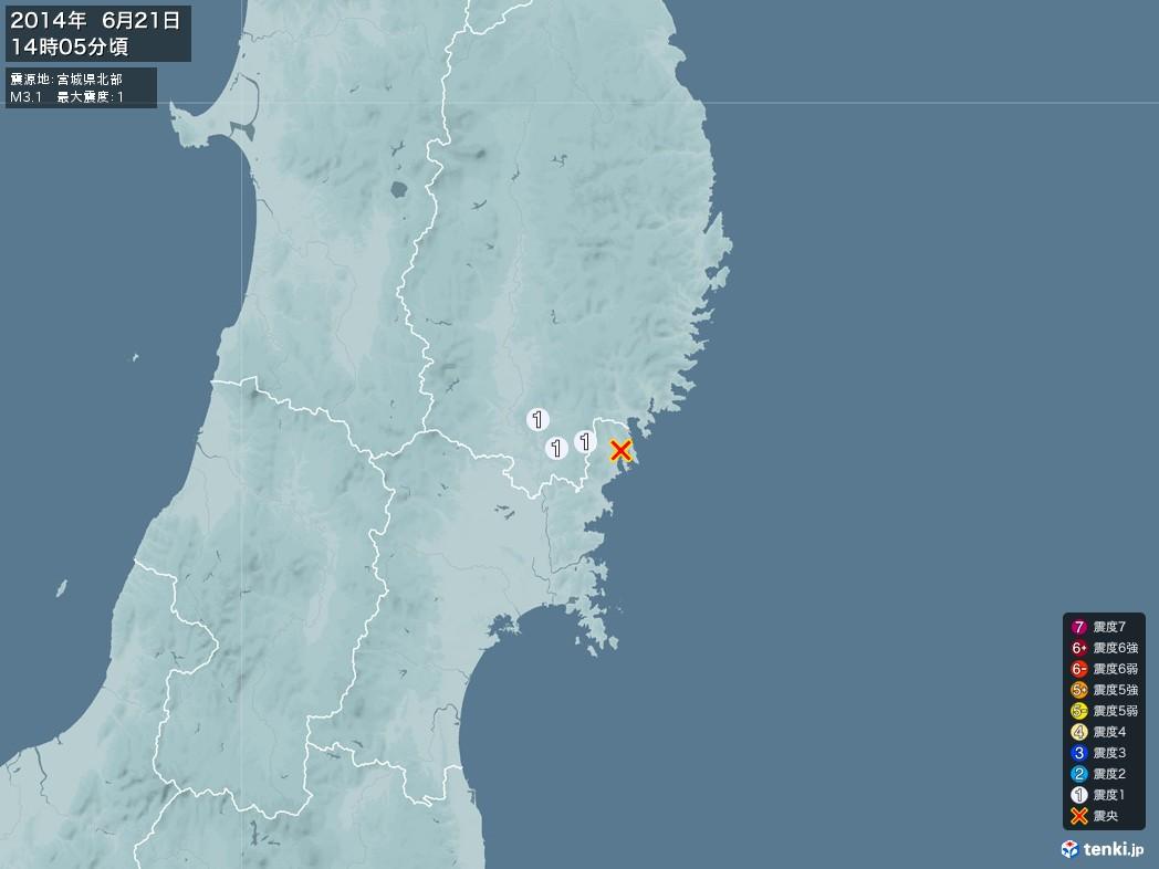 地震情報 2014年06月21日 14時05分頃発生 最大震度:1 震源地:宮城県北部(拡大画像)