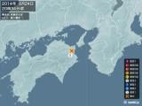 2014年06月24日20時34分頃発生した地震