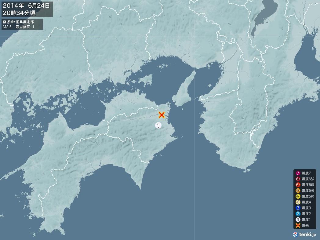 地震情報 2014年06月24日 20時34分頃発生 最大震度:1 震源地:徳島県北部(拡大画像)