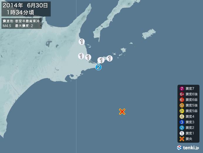 地震情報(2014年06月30日01時34分発生)