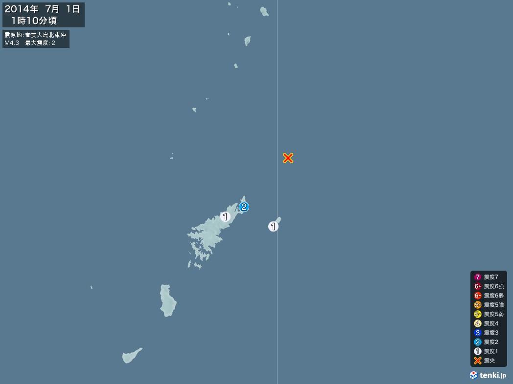 地震情報 2014年07月01日 01時10分頃発生 最大震度:2 震源地:奄美大島北東沖(拡大画像)