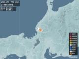 2014年07月02日21時54分頃発生した地震