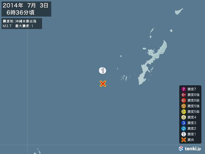地震情報(2014年07月03日06時36分発生)