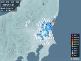 2014年07月03日07時58分頃発生した地震