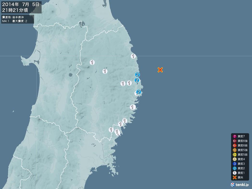 地震情報 2014年07月05日 21時21分頃発生 最大震度:2 震源地:岩手県沖(拡大画像)