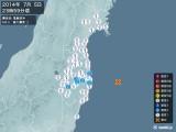 2014年07月05日23時59分頃発生した地震